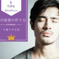 男の涙袋を作る方法