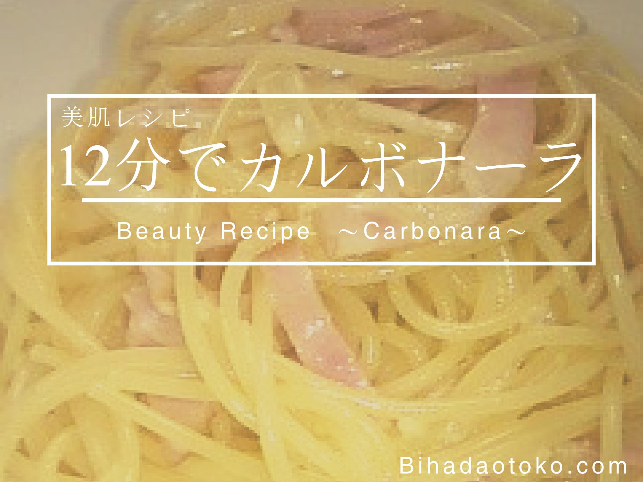 カルボナーラCarbonara美容