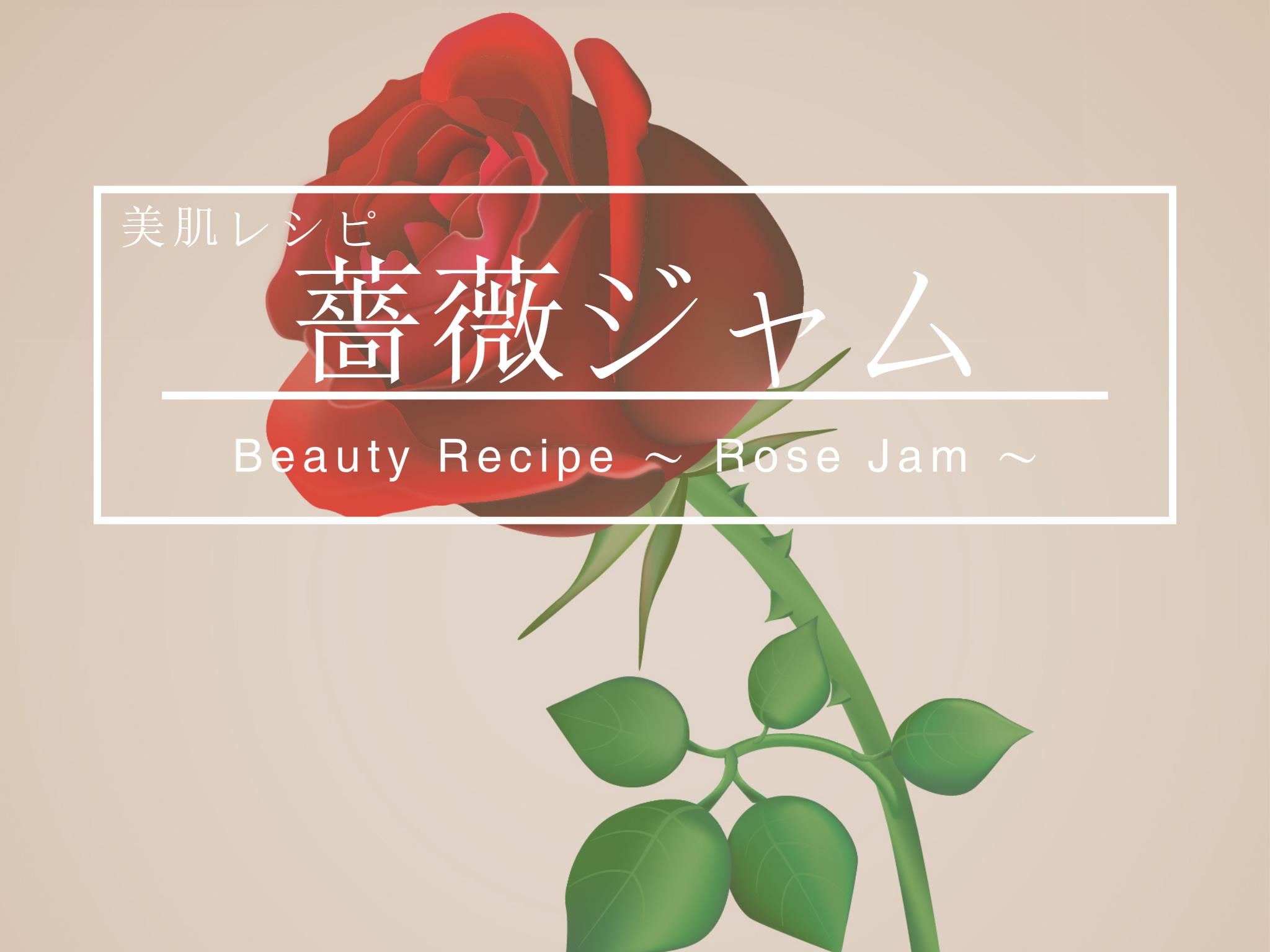 少量のバラで作るバラジャム美肌レシピ