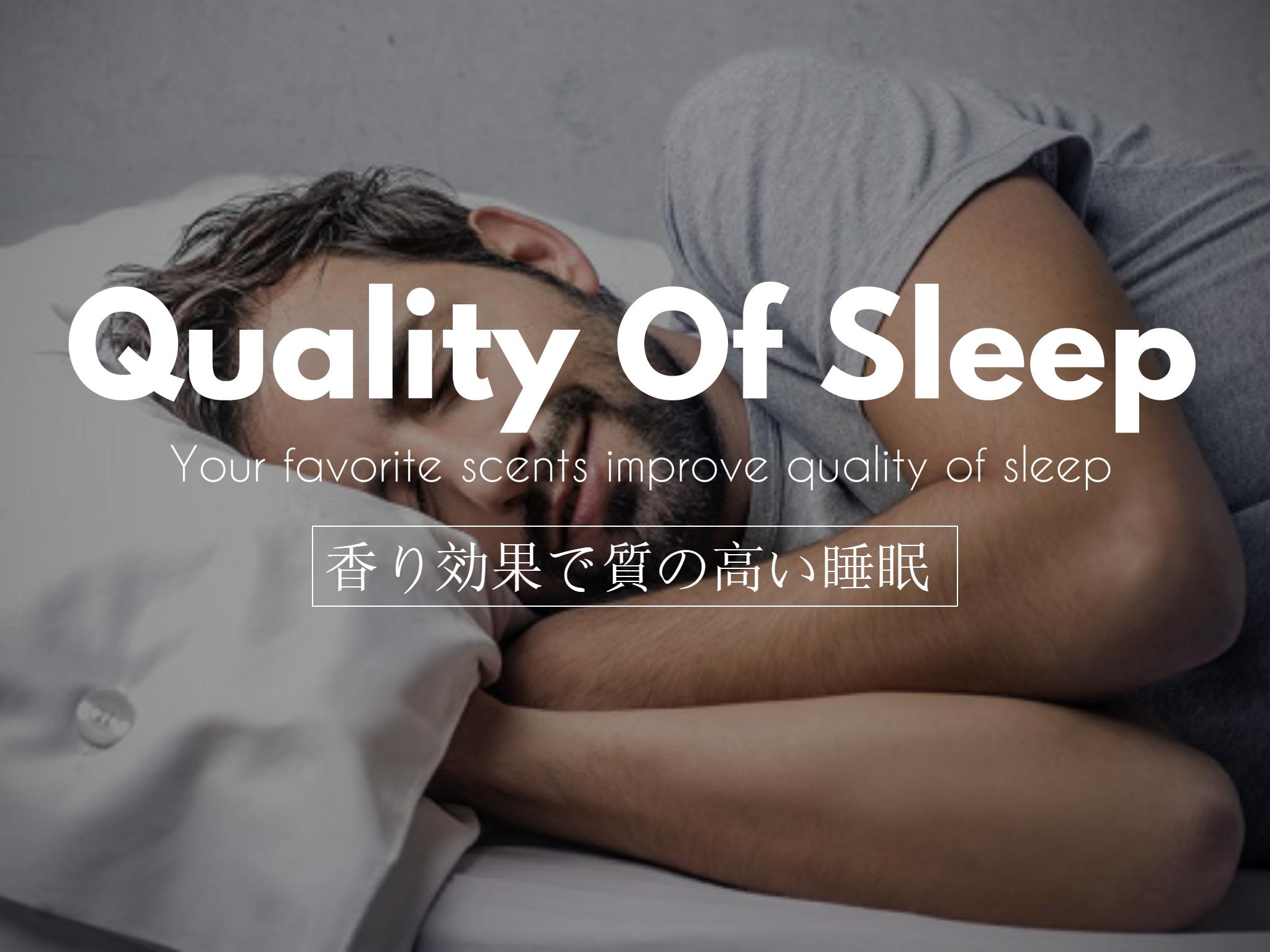 質の高い睡眠イメージ