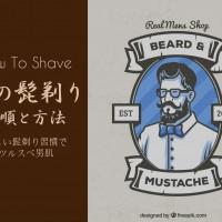 男の髭剃りの方法手順