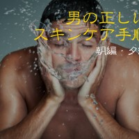 男の正しいスキンケア手順朝編夕編