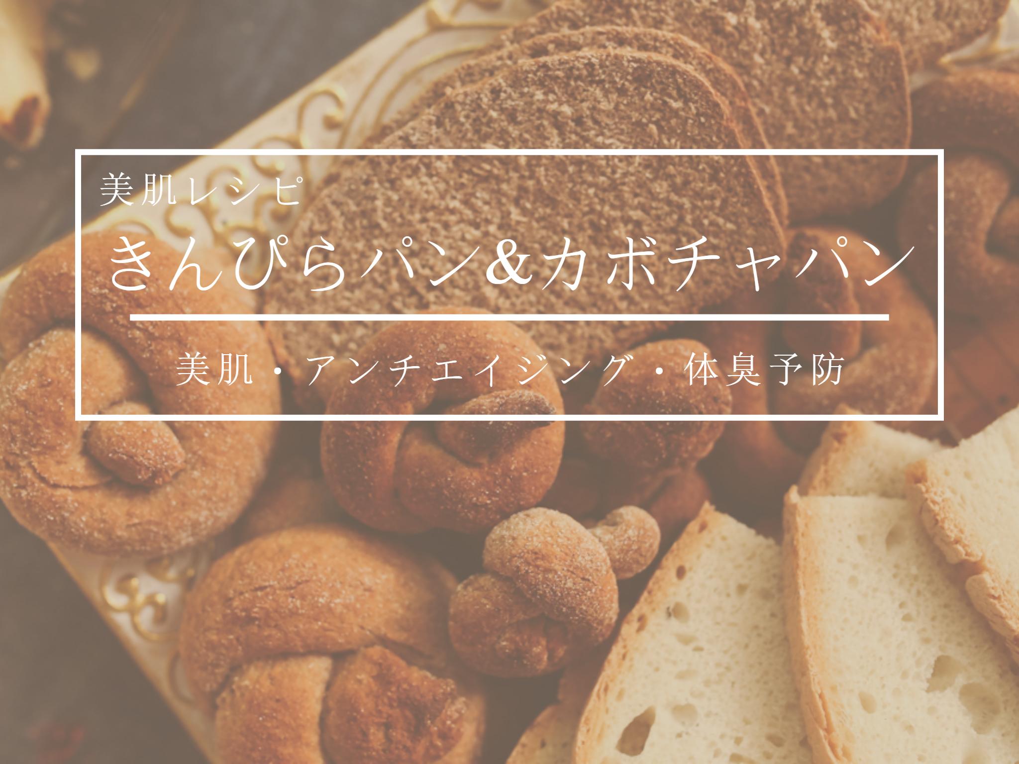 きんぴらかぼちゃパン