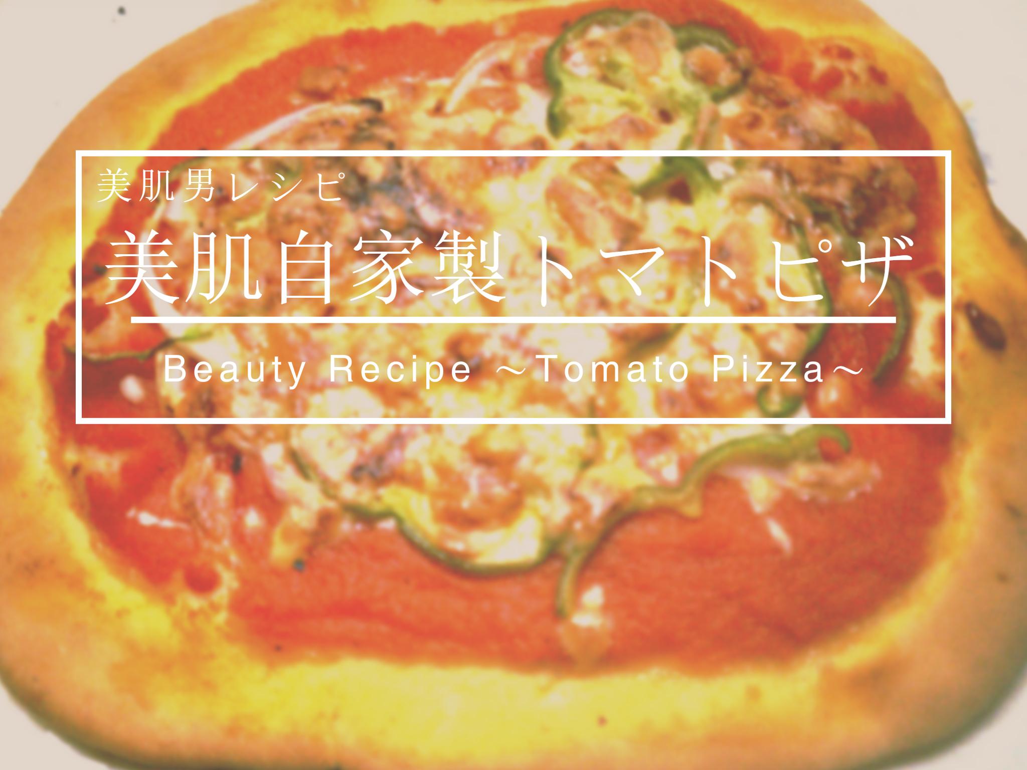 美肌男レシピ自家製トマトピザ