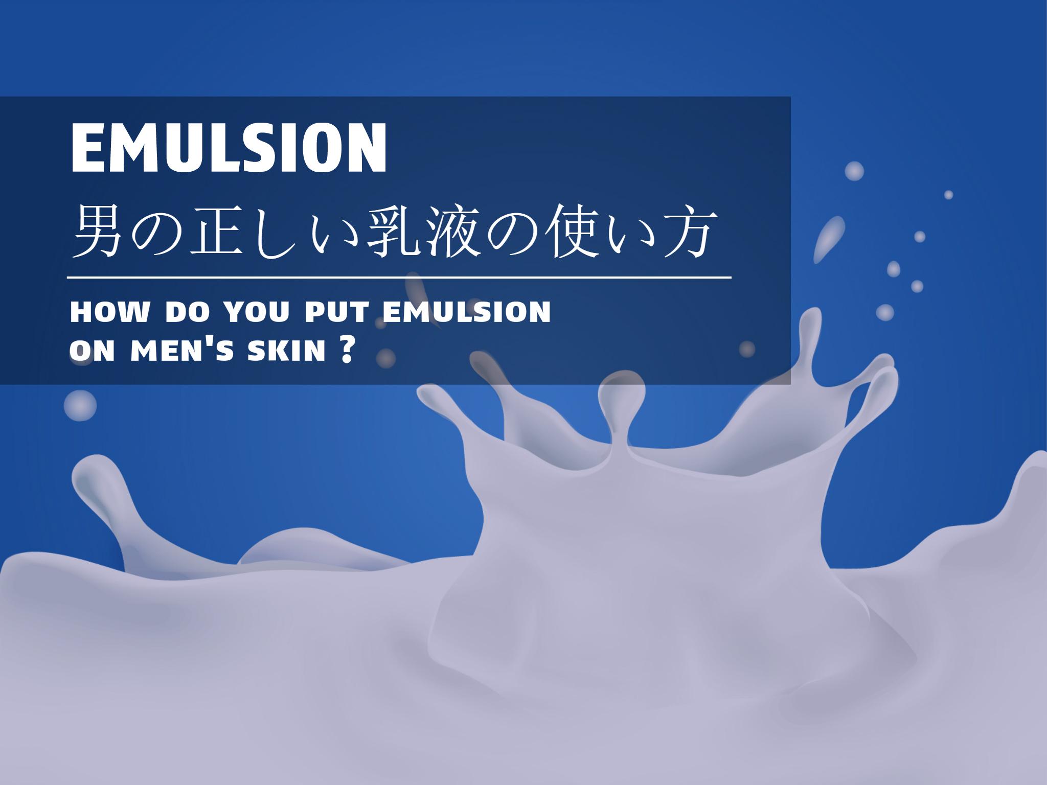 男の正しい乳液の使い方
