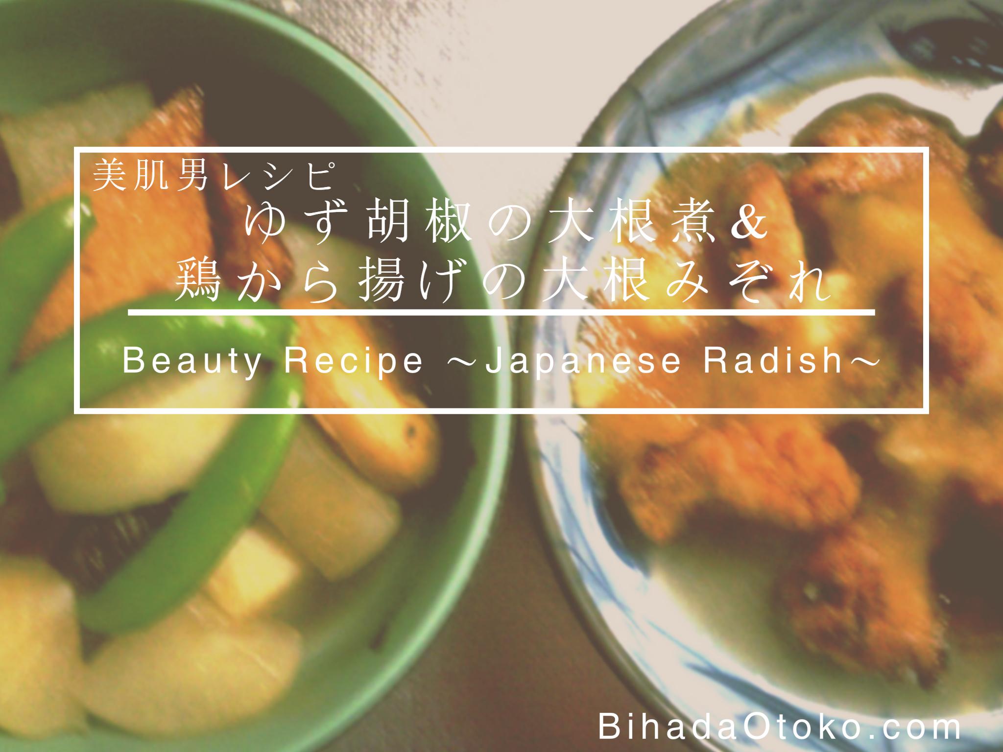 大根レシピ美容