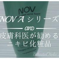 NOV A シリーズ男性