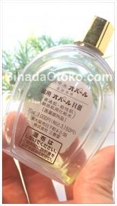 三香堂 美容原液 オパール R-III