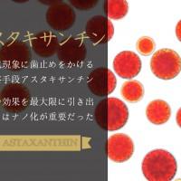 ASTAXANTHINアスタキサンチン