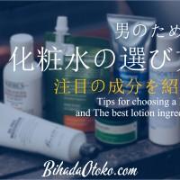 化粧水の選び方とお勧めの成分