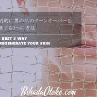 強制的に男の肌のターンオーバーを促進する3つの方法