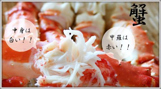 アスタキサンチン蟹