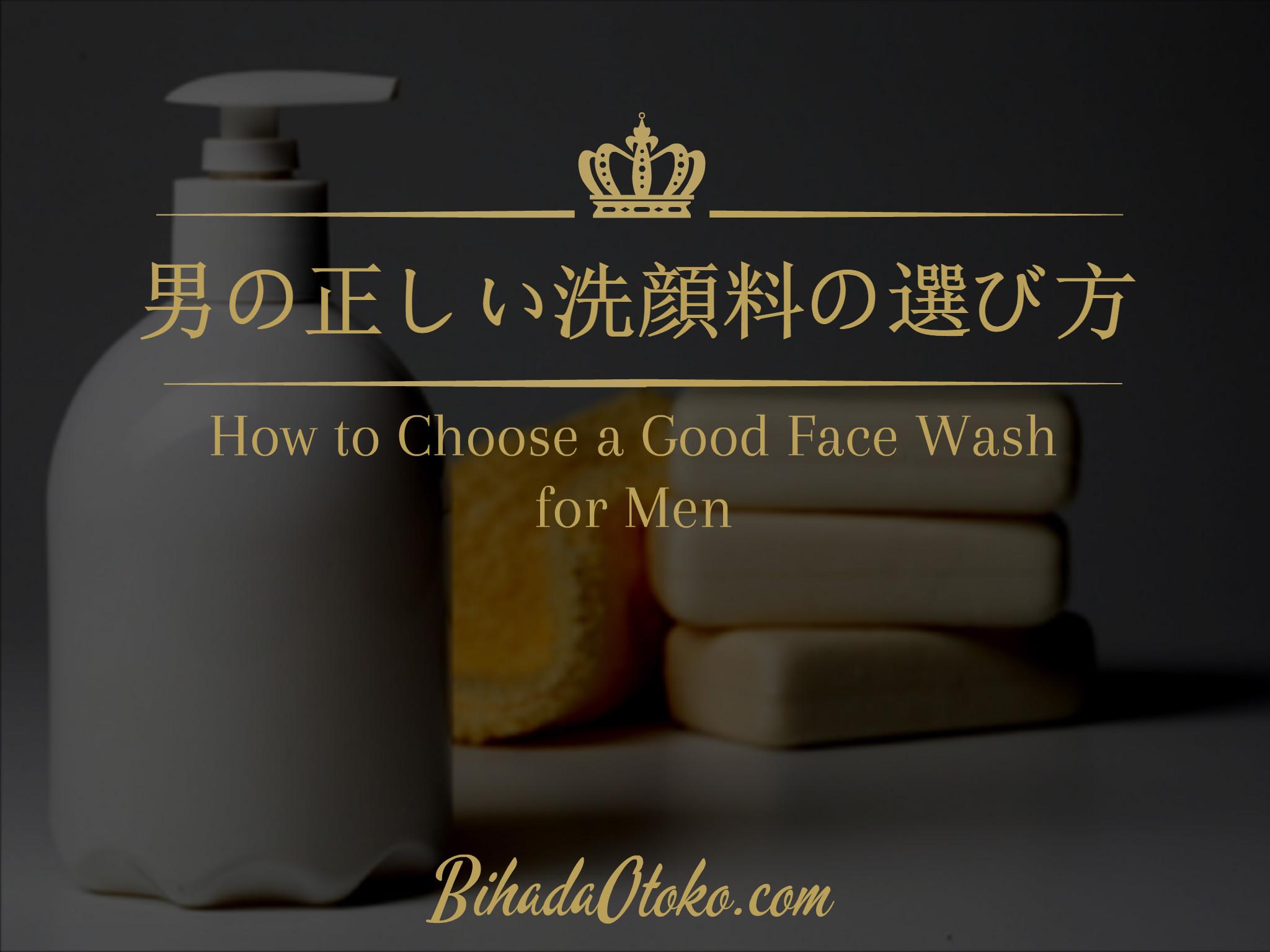 男の洗顔料の選び方!ランキングやおすすめで選ばず成分で選べ!