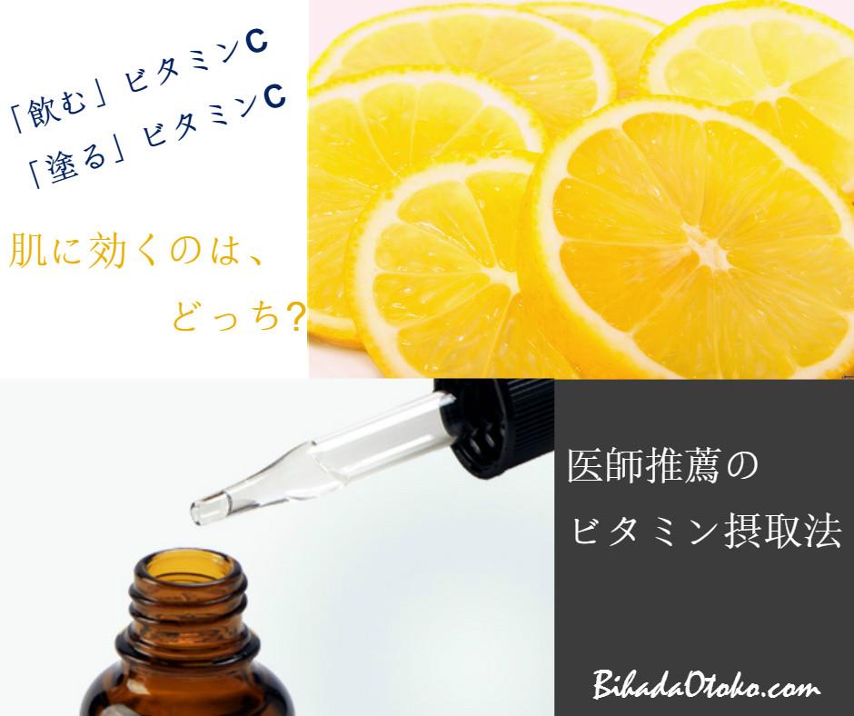 「飲むビタミンC」と「塗るビタミンC」、肌に効くのはどっち?