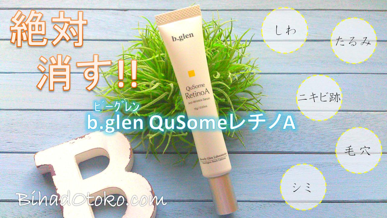 b.glen(ビーグレン)レチノール配合QuSomeレチノAの口コミや効果