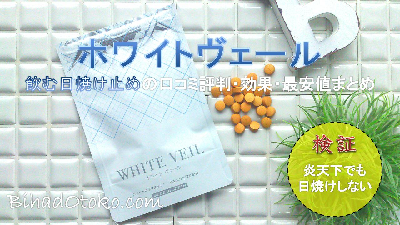ホワイトヴェール(WHITE VEIL)飲む日焼け止めの口コミ評判・効果・最安値まとめ