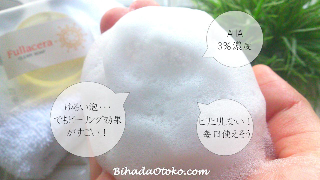 クリアソープ洗顔石けんフラセラ