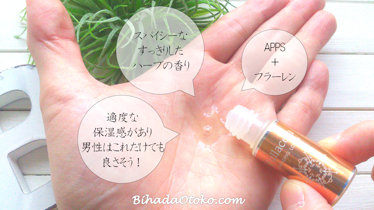 アンフェイディングローション(化粧水)フラセラ
