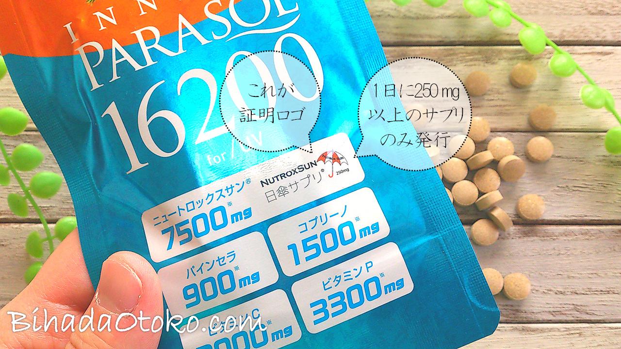 インナーパラソル16200飲む日焼け止めの口コミ・効果・副作用・最安値まとめ