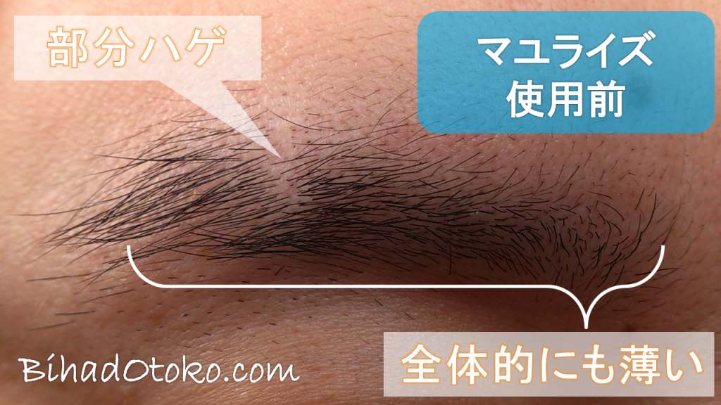マユライズ効果なし?口コミ・評判・最安値!眉毛の薄い男で検証実験