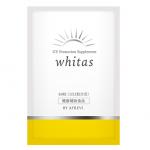 ホワイタス飲む日焼け止めサプリの口コミ・効果・副作用・最安値まとめ