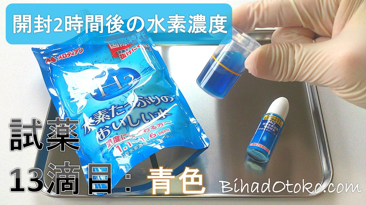 「水素たっぷりのおいしい水」口コミ・効果・最安値を専門家検証!