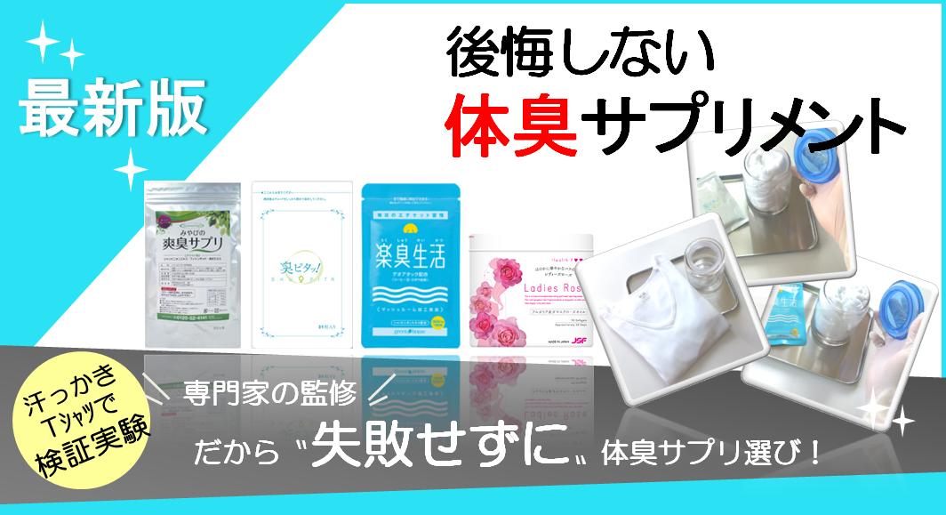体臭サプリメントおすすめランキング【専門家監修の最新版】