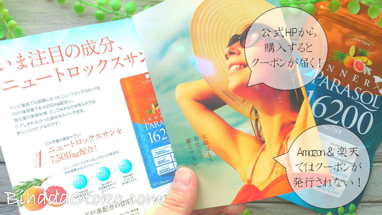 インナーパラソル16200飲む日焼け止めの口コミ・効果・副作用・最安値まとめクーポン