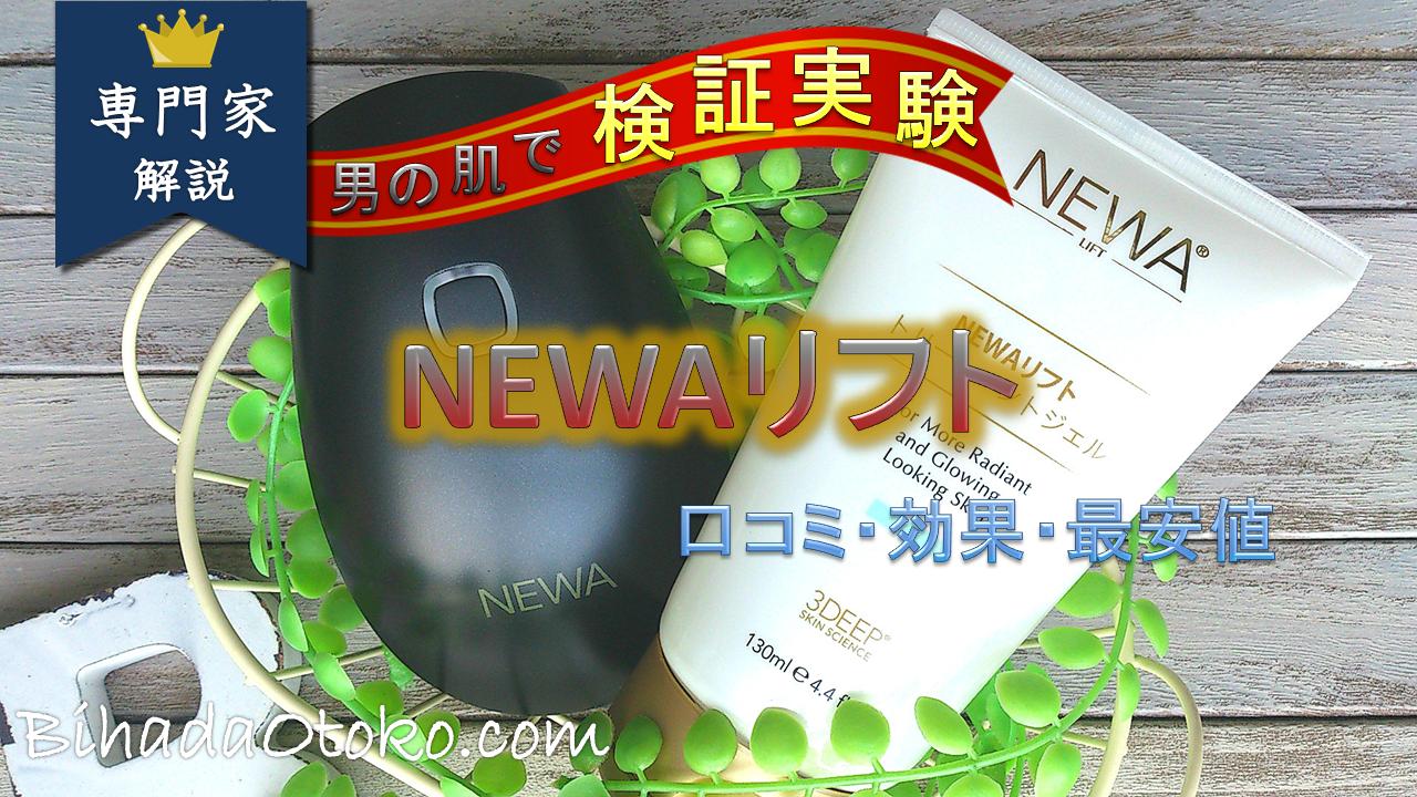 NEWAリフトの口コミ・効果・最安値!専門家が男の肌で検証実験!ikko