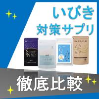 いびき対策サプリメント効果ランキング4選【専門家監修の最新版】