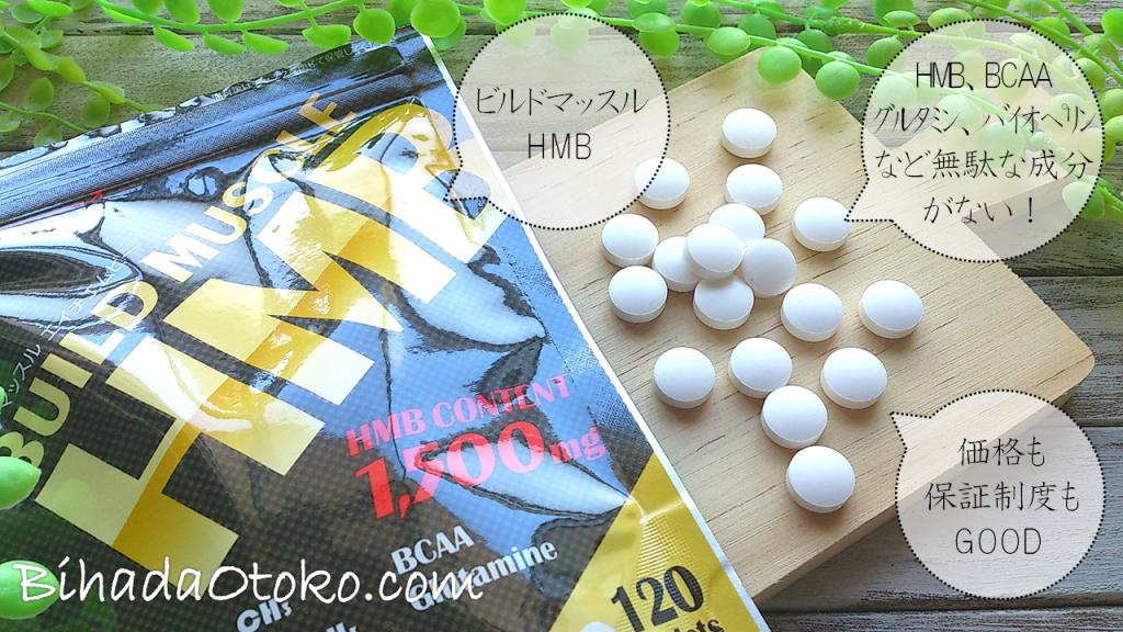 筋肉サプリHMB配合おすすめランキング9選【専門家監修の最新版】
