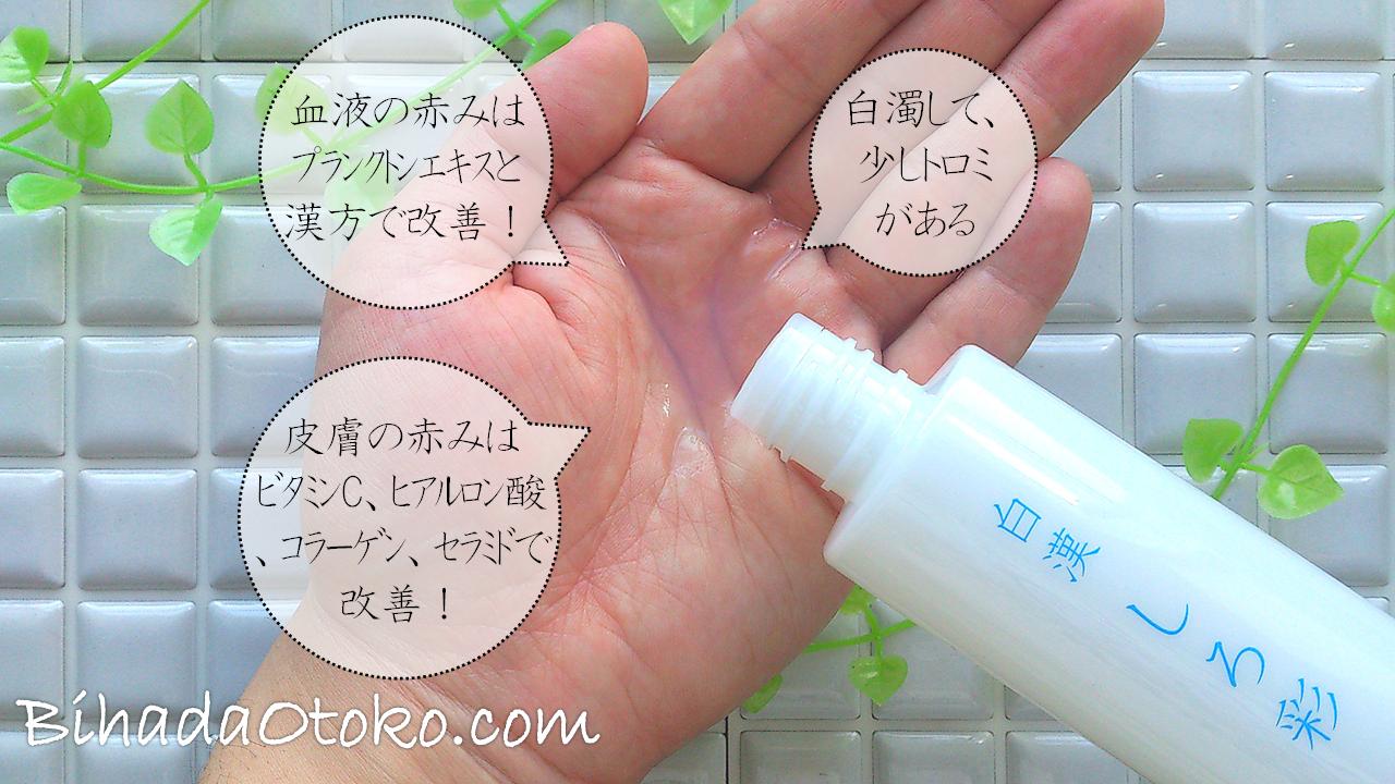赤ら顔の原因と治し方!皮膚科オススメ男も使える化粧品と漢方一覧