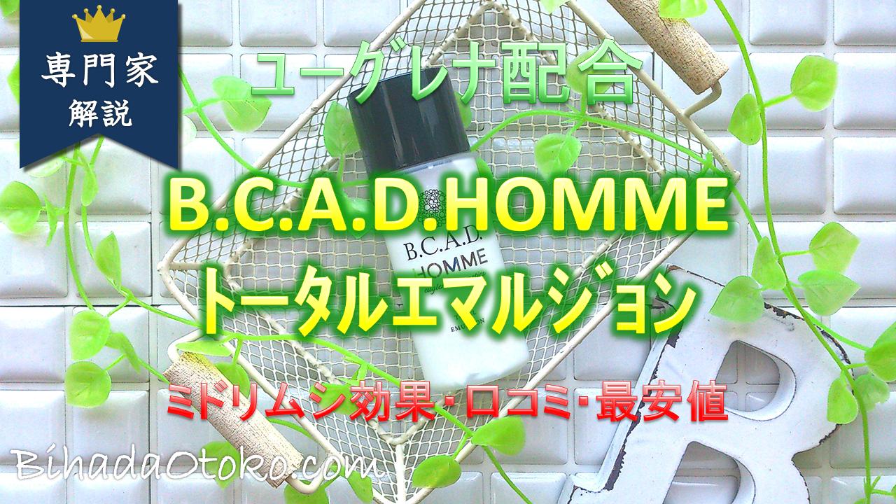 B.C.A.D.HOMMEトータルエマルジョンのユーグレナ効果や口コミ解説!
