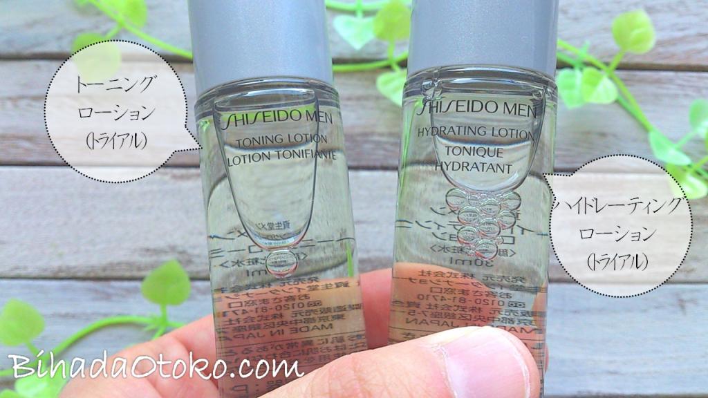 資生堂メン化粧水を徹底比較!ハイドレーティングローションとトーニングローションどっちが良い?
