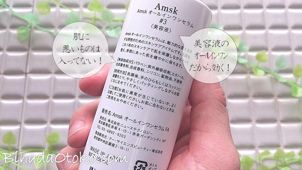 アムスクAmskの口コミ評価・効果・最安は?オールインワン専門家検証!